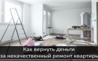 Что делать, если сделали некачественный ремонт квартиры? как вернуть деньги?