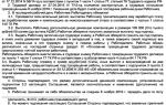 Увольнение по инициативе работодателя: порядок процедуры, выплаты компенсации и выходных пособий в 2020 году