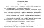 Как развестись с гражданином украины: в россии, без его участия