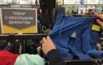 Как вернуть товар в интернет-магазин: порядок и правила возврата покупки