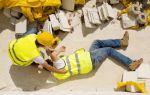 Акт о несчастном случае на производстве: бланк и образец заполнения 2020