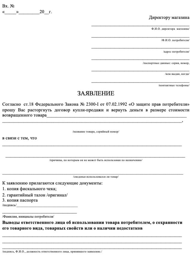 Заявление на возврат товара ненадлежащего качества: образец 2020, правила составления и подачи