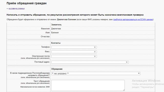 Жалоба в роспотребнадзор: как подать через интернет, официальный сайт или Госуслуги