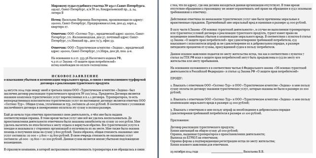 Претензия туроператору за некачественное предоставление услуг: образец 2020, правило составления и подачи