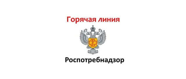 Горячая линия по защите прав потребителей в России, круглосуточно