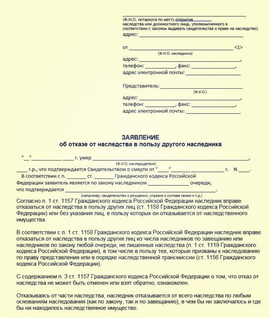 Вступление в наследство после смерти без завещания: порядок и сроки вступления, документы, стоимость в 2020 году