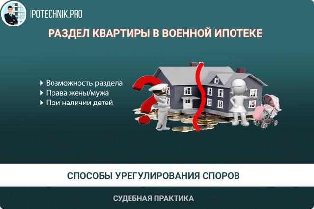 Раздел квартиры, полученной по военной ипотеке при разводе