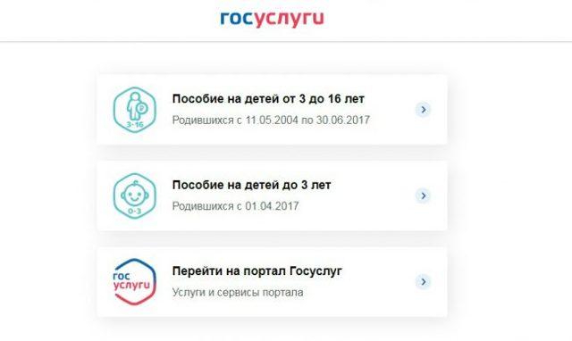 Как получить выплату 10 000 руб на ребенка от 3-х до 16-ти лет через Госуслуги: пошаговая инструкция 2020