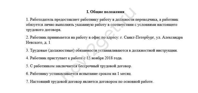 Трудовой договор с испытательным сроком: образец 2020