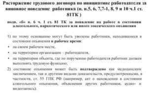 Расторжение срочного трудового договора по инициативе работодателя: основания, образец 2020