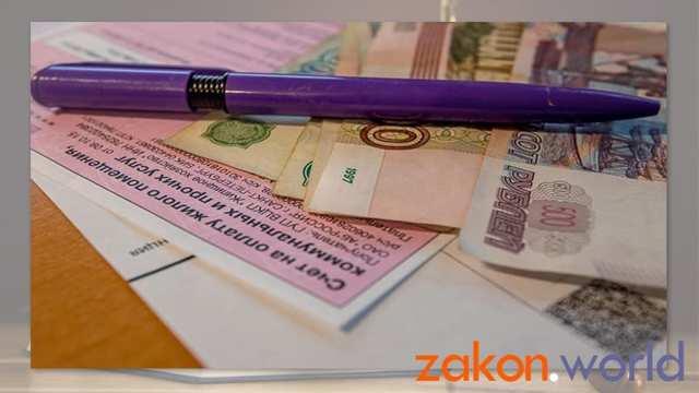 Как списать долги по коммунальным платежам в 2020 году: законные способы