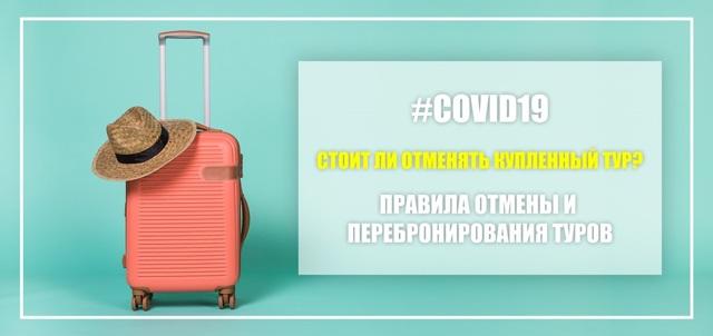 Анекс тур: возврат денег за путевку из за коронавируса