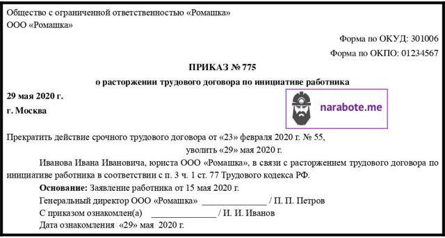 Расторжение срочного трудового договора по инициативе работника: причины, порядок процедуры, последсвия, образец 2020