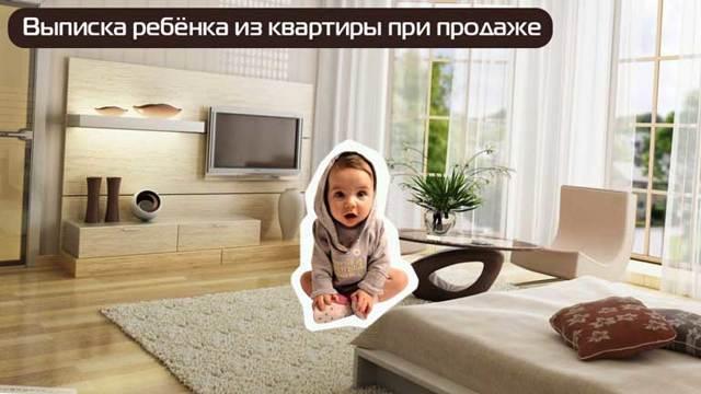 Выписка несовершеннолетнего ребенка из квартиры: особенности и порядок процедуры