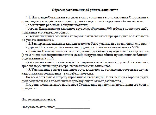 Соглашение об уплате алиментов: образец 2020, составление, изменение и расторжение