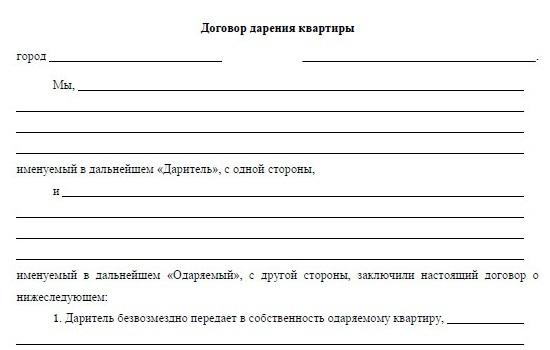 Делится ли подаренная квартира при разводе в России?