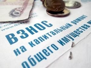 Как не платить за капитальный ремонт на законном основании в 2020 году?