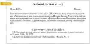 Как заверить копию трудового договора: образец 2020, пошаговая инструкция