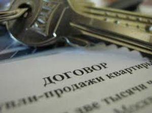 Можно ли и как расторгнуть договор купли-продажи недвижимости?