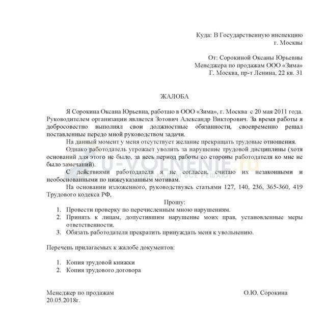 Жалоба в прокуратуру на незаконное увольнение: образец 2020, правила составления и подачи